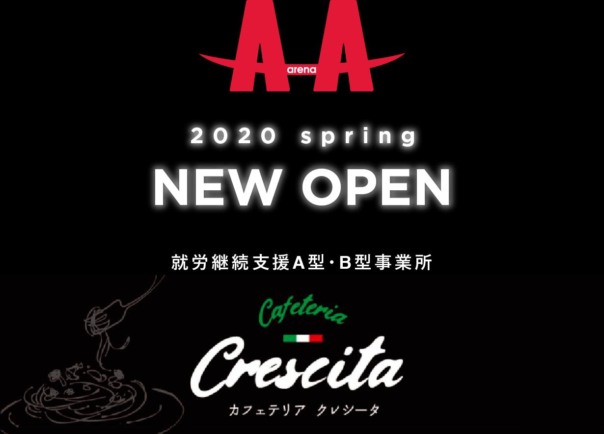 Cuchina Crescita|クッチーナ クレシータ|ニューバランスアリーナ