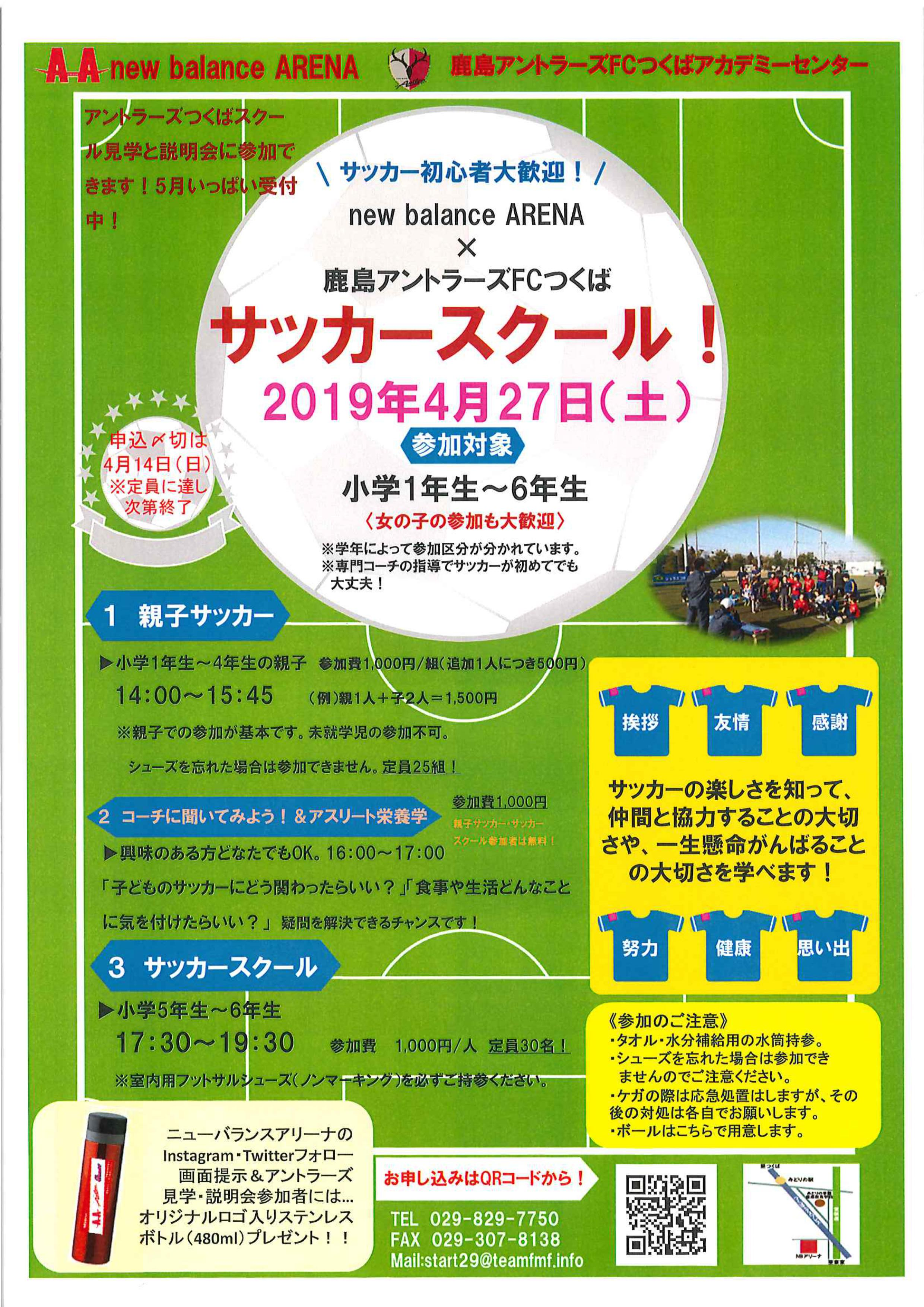 サッカースクール開催!page-visual サッカースクール開催!ビジュアル