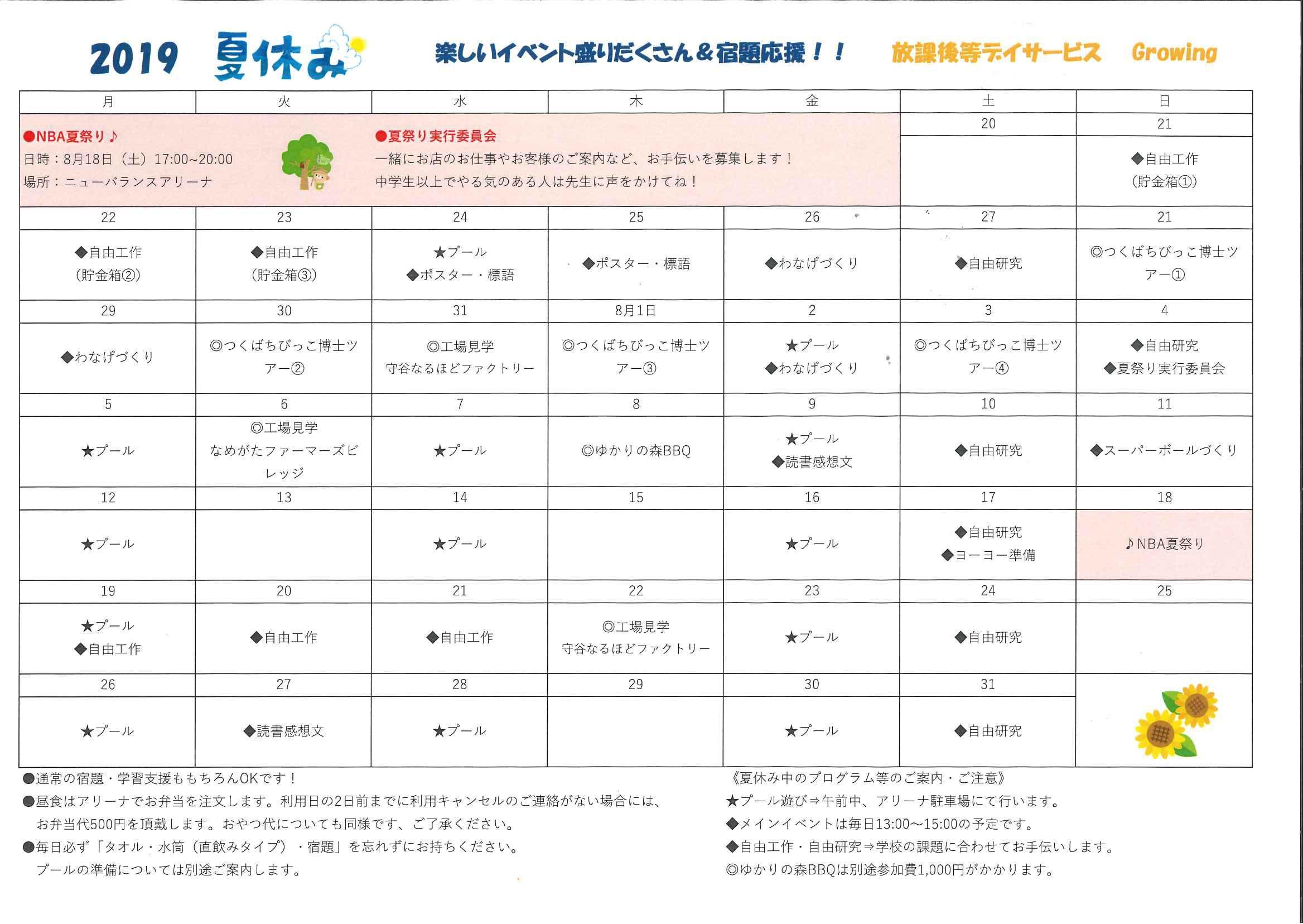 2019夏休みスケジュールnew!page-visual 2019夏休みスケジュールnew!ビジュアル
