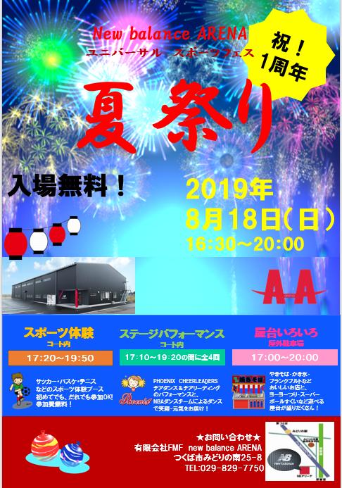new balance ARENA夏祭り&祝 1周年!! 開催します!page-visual new balance ARENA夏祭り&祝 1周年!! 開催します!ビジュアル