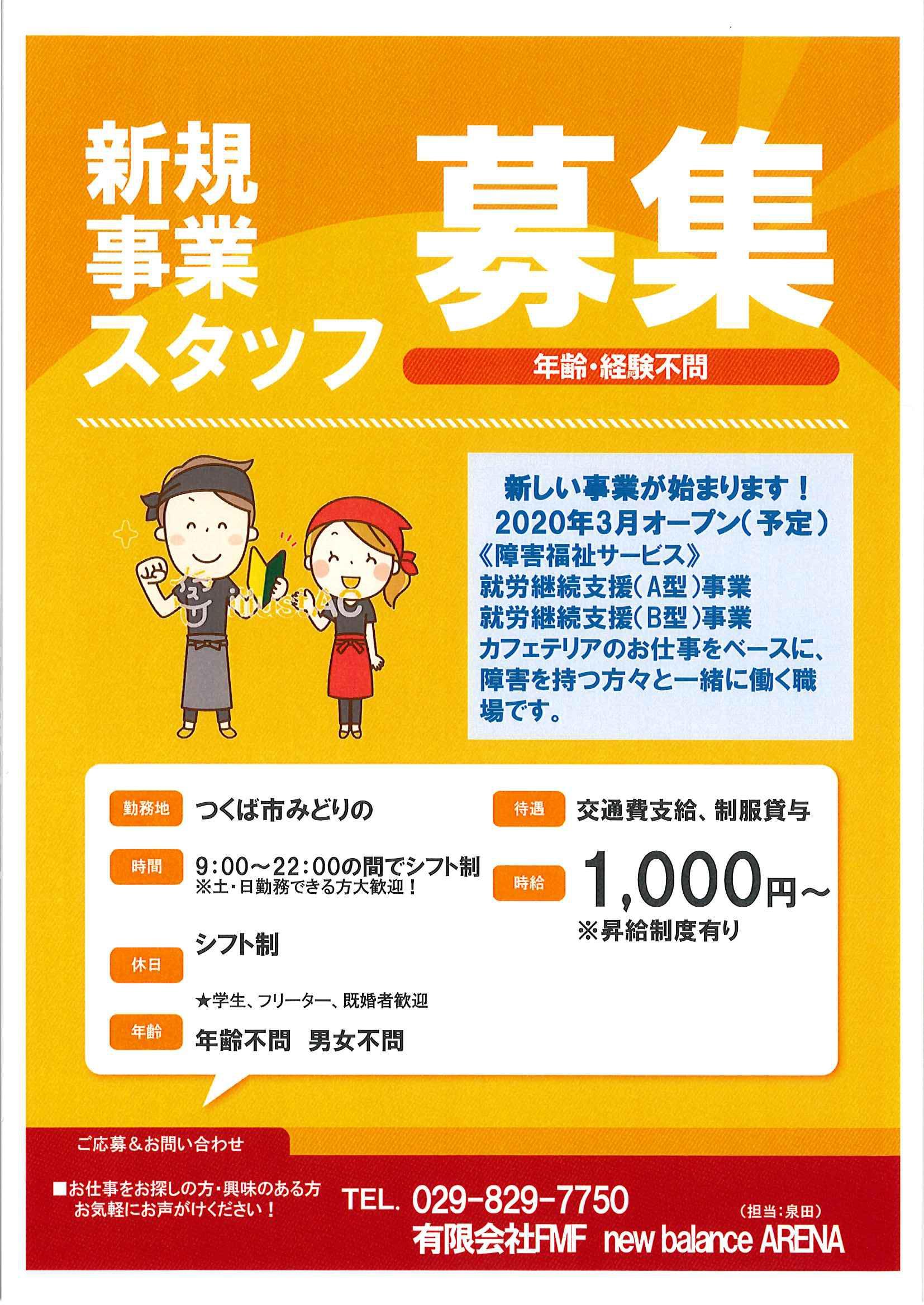 新規事業スタッフ募集!page-visual 新規事業スタッフ募集!ビジュアル