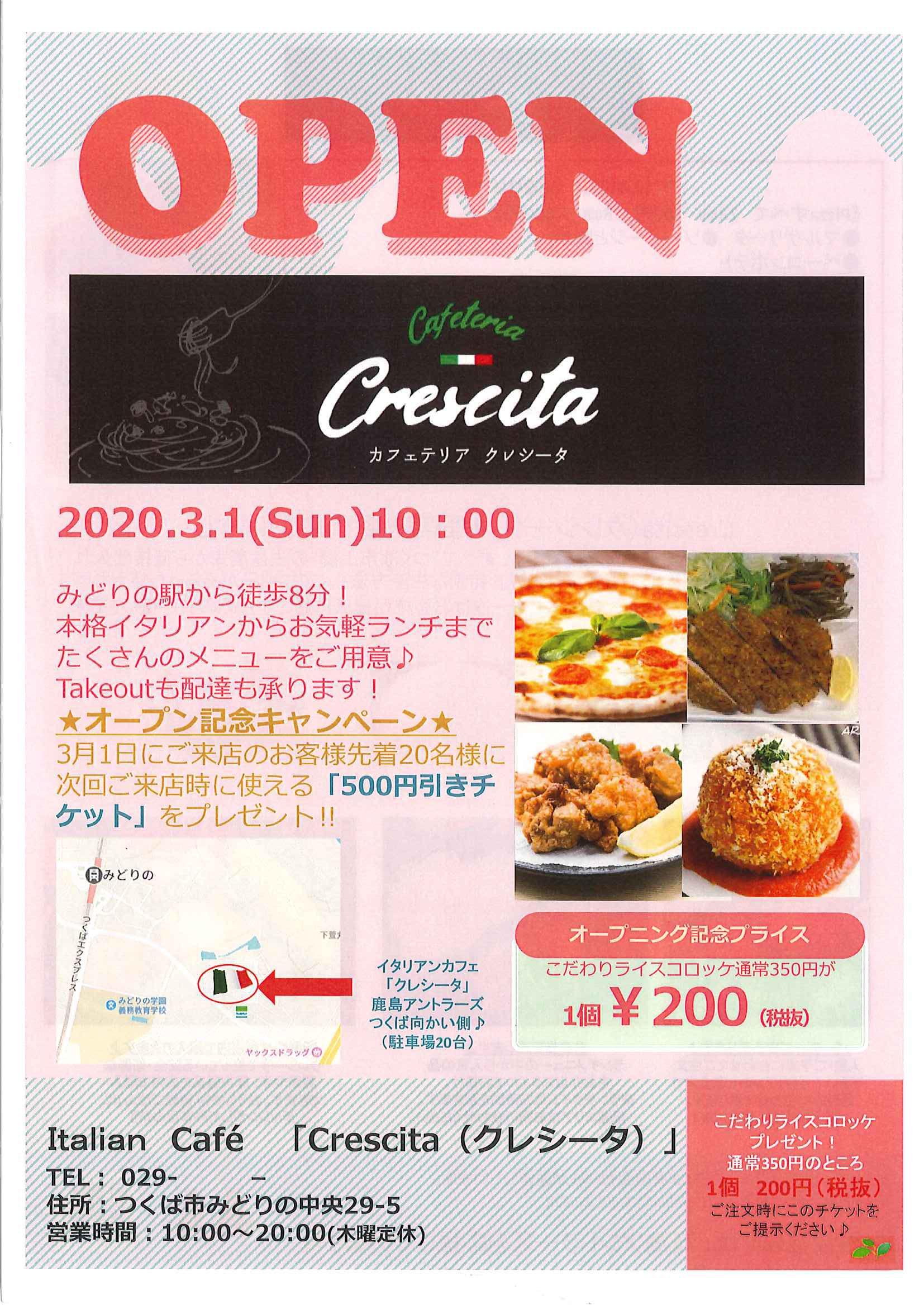 """イタリアンカフェ""""Crescita(クレシータ)""""オープンのお知らせ!page-visual イタリアンカフェ""""Crescita(クレシータ)""""オープンのお知らせ!ビジュアル"""