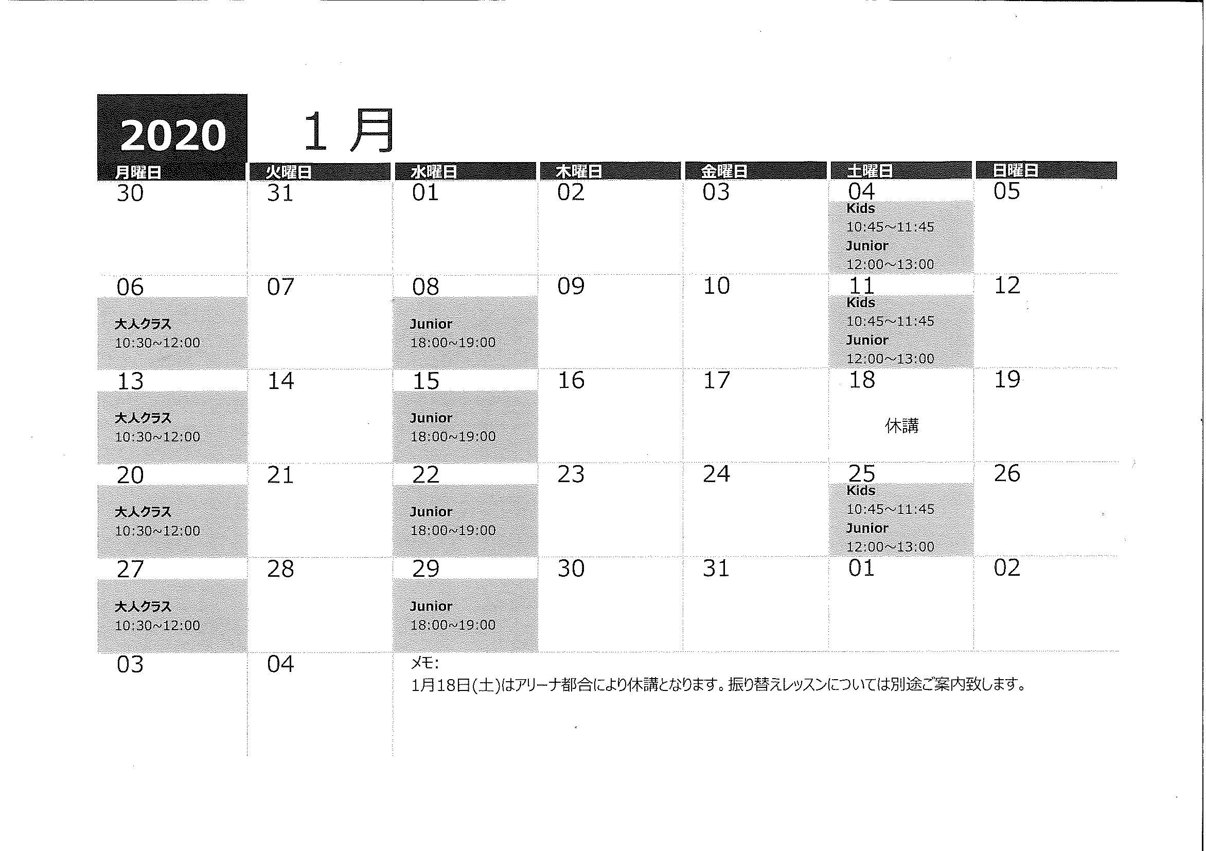 テニス2020年1月スケジュールpage-visual テニス2020年1月スケジュールビジュアル