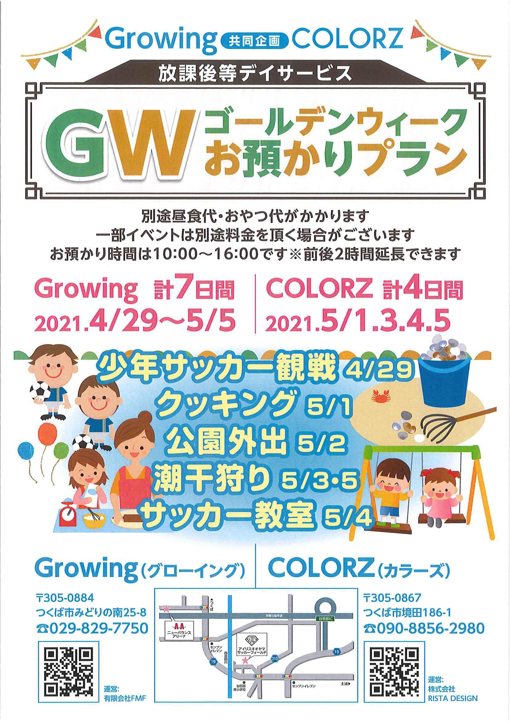 ゴールデンウイークお預かりプラン!!page-visual ゴールデンウイークお預かりプラン!!ビジュアル